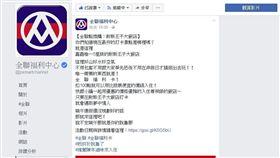 全聯福利中心、小編(圖/翻攝自臉書)
