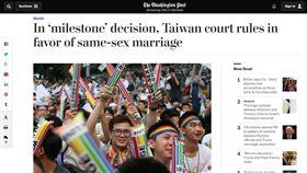 外媒報導大法官釋憲、同性婚姻、同志、同婚(圖/翻攝自華盛頓郵報)