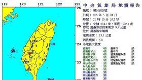 0524 21:10地震報告/中央氣象局