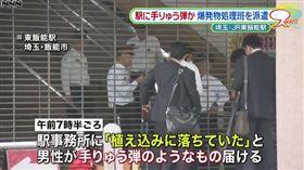 日JR車站發現炸彈(圖/翻攝自NNN官網)