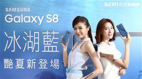 Galaxy S8新色「冰湖藍」 明起開賣