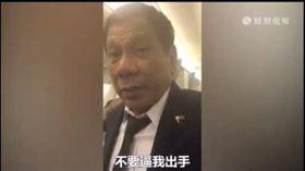 菲律賓總統杜特蒂(圖/翻攝自鳳凰視頻)