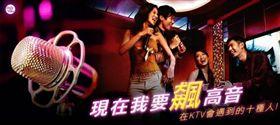 在KTV會遇到的十種人,遇到第五種超級掃興啊!! (Images Source: img 、 large 、 zhaoshang01)