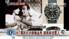 007名錶1800