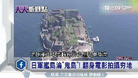 揭密沖之島1800