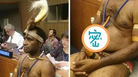 西巴布亞,大使,傳統服飾,文化,陰莖鞘,聯合國,會議,衣服 (圖/翻攝自臉書)