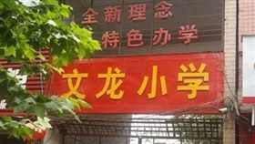 大陸河南省寶豐縣文龍小學爆狼師性侵學生/中國青年網