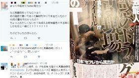 圖/翻攝自推特 日週刊爆料吸毒