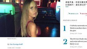 模特兒芮克特(Rachel Rickert) http://www.telegraph.co.uk/women/work/model-rachel-rickert-claims-fired-hyundai-having-period/