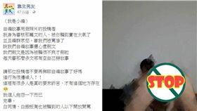 活春宮,偷情,網紅,主播,小編/靠北男友臉書