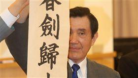 馬英九以「秋刀出鞘漁民笑」為上聯,向全球徵求下聯,今日公佈得獎作品。(圖/中央社)