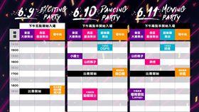 2017動紫大盛節目表。(圖/球團提供)