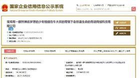 陝西最長公司名稱39字  一口氣念不完_https://www.cqcb.com/headline/2017-06-08/345340_pc.html
