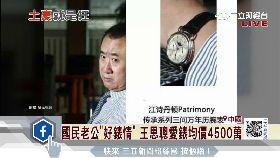 中富豪名錶1700