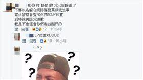 豬隊友上網護航,卻誤將「IP」寫成「LP」。(圖/擷取自臉書)