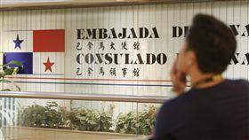 巴拿馬宣布與陸建交 瓦雷拉在當地時間晚間8時(台北時間13日上午9時)舉 行記者會宣布與中國大陸建交。圖為巴拿馬駐華大使館 。 中央社記者謝佳璋攝  106年6月13日
