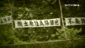 亞泥村怪象1800