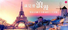 甜蜜又浪漫!情侶出國必去十大景點! (Images Source: mafengwo 、 mmbiz 、 photo)