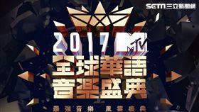 2017 MTV全球華語音樂盛典,改期