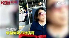 大陸,北京,公車,吐痰,大媽,公德心 圖/翻攝自秒拍
