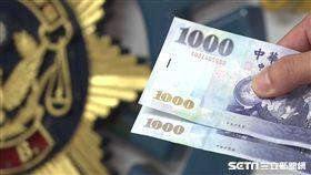 千元假鈔、偽鈔、現金、詐騙、分辨真假