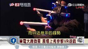 S E3展VR0700