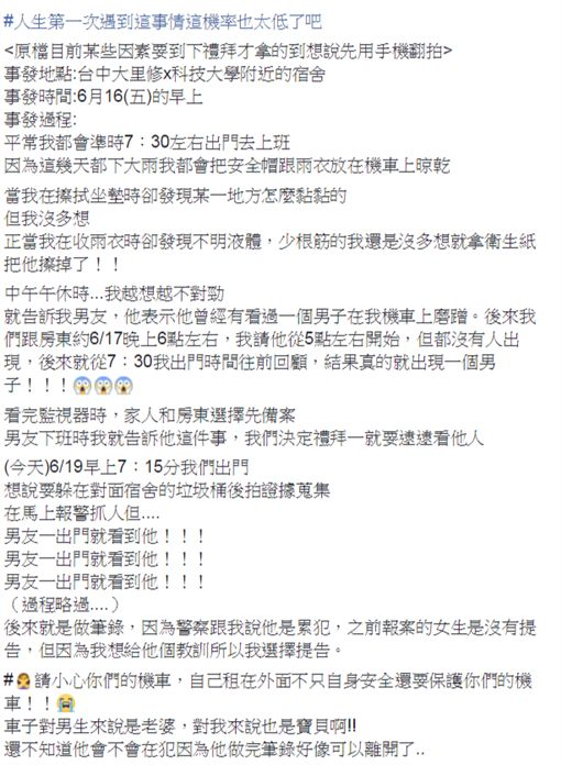 變態強姦機車(圖/翻攝自爆料公社臉書)https://www.facebook.com/groups/451357468329757/permalink/1308831965915632/?match=5Z2Q5aKK