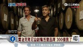 喬帥賣酒莊1800