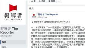 《報導者》暗指以市場現實為由,取消出版林奕含的《房思琪的私房樂園》引發爭議,晚間朱亞君企圖跳樓被勸阻。昨(26號)稍晚《報導者》編輯部發表四點致歉聲明