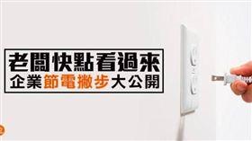 電費爆炸的夏天來了,精選企業節電十大撇步! (Images Source: morar 、 attach)