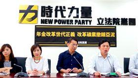 時代力量黨團 圖/時代力量提供