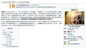 諾貝爾,和平獎.劉曉波,維基百科,罪犯,保外就醫,竄改 (圖/中央社)