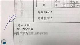 蚊子叮掛急診...(圖/翻攝自李尚臉書)