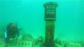 水下藝術的「海底郵筒」裝置漁礁,3日在澎南浮潛秘境對外發表,除了具海底收信外,最重要是海底珊瑚礁與硨磲貝等海洋資源復育的水下藝術人工漁礁,成為澎湖水下的新亮點。(澎湖縣政府提供)中央社 106年7月3日