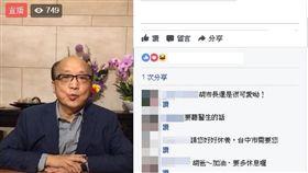 胡志強,臉書,直播,出院,會客,流言,感冒,生病,肺炎 (圖/中央社)