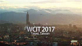 科技奧林匹克 WCIT2017來了(圖/翻攝WCIT 2017官網影片)