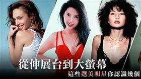 原來她們是選美出身?十大人氣選美女星! (Images Source: imgs 、 img 、 img31 、 img 、 images)