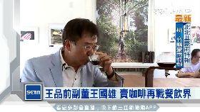 S 王國雄咖啡1800
