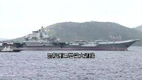遼寧號揭密1800