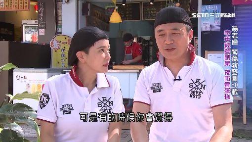 闖演藝圈近50年 湯志偉中年創副業賣蛋糕