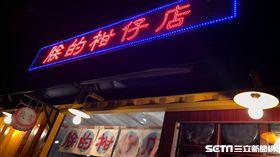 皇上駕到!「朕的柑仔店」開進台南府城