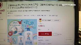 千元錯標價1800