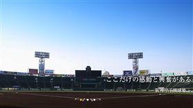 ▲阪神甲子園球場(圖/翻攝自阪神甲子園球場官網)