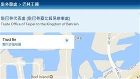 巴林台北貿易辦事處 圖/外交部