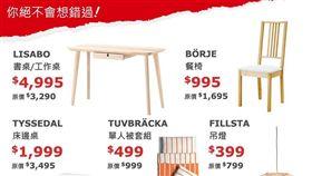 16:9 15折出清!IKEA標錯價超糗 網友:超~不划算 圖/翻攝自IKEA LINE官方帳號