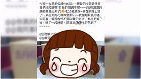PTT,紀念日,花,五月花,衛生紙,同事,結婚周年,嫂嫂,老公,老婆 圖/翻攝自PTT https://goo.gl/TZzNqb