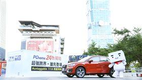 PChome24h購物提供 Audi Q2 VIP卡