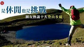 是休閒也是挑戰!網友熱議十大登山步道!(Images Source: twimg 、 intofun)