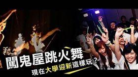 闖鬼屋跳火舞!現在大學迎新這樣玩?(Images Source: tranews 、 ytimg 、 anntw)