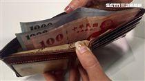 薪水,薪資,荷包,錢,台幣